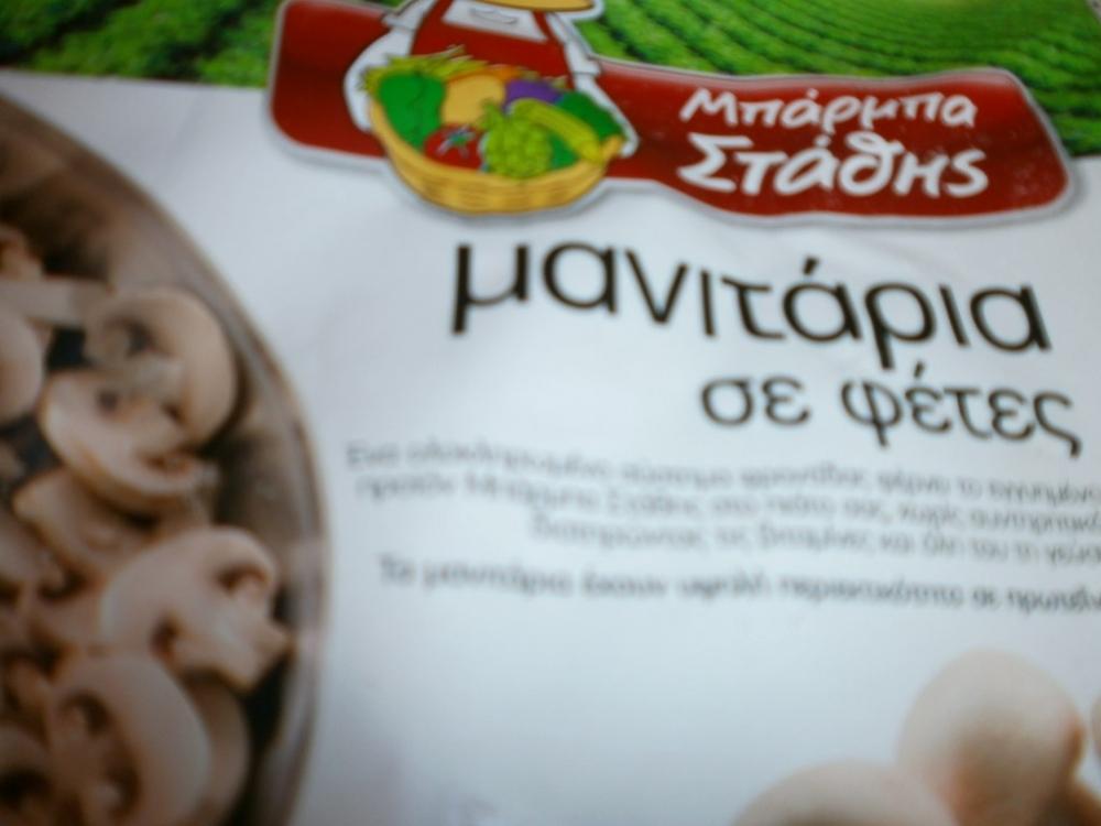 Κατεψυγμένα μανιτάρια σε φέτες